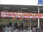 2008報知グランプリC